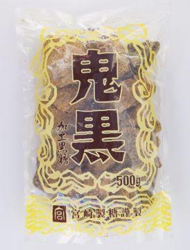 鬼黒 宮崎商店 砂糖 精糖